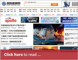 Exciting News Of Coltraco Released On Eworldship - Translated Into Chinese. Available On The Hot News Column(Picture News) From Eworldship Homepage.